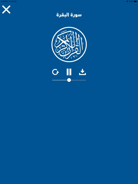 القرآن الكريم مترجم بالصوت screenshot 9