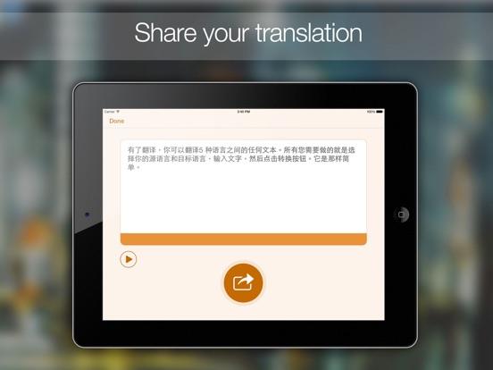 Translator HD!! Screenshots