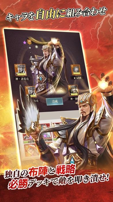 三国武神伝~最強名将の成り上がり~のおすすめ画像4