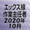 TAKARA License 株式会社 - エックス線作業主任者 2020年10月 アートワーク