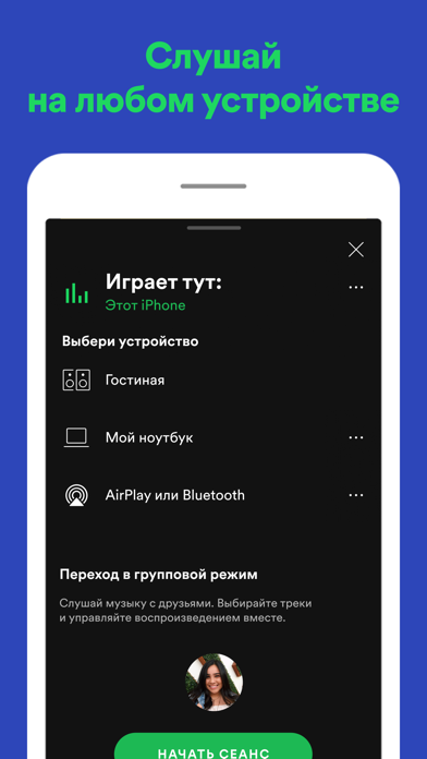 Spotify — слушай музыку для ПК 1