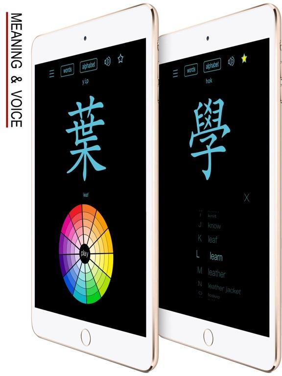 Cantonese Words & Writing ! screenshot 11