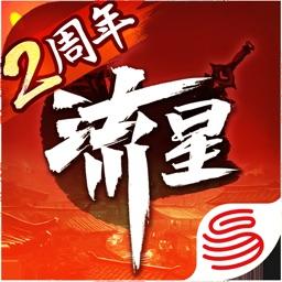 流星群侠传-二周年