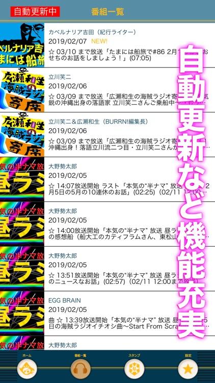 勢太郎の海賊ラジオ screenshot-3