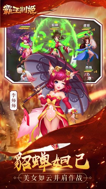 霸王别姬-乱世枭雄 screenshot-3