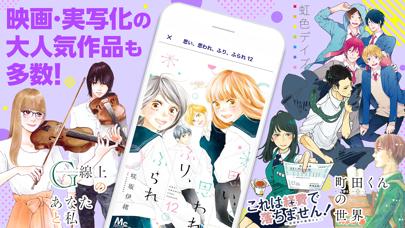 コミック りぼマガ 恋愛・少女マンガの漫画アプリ ScreenShot1