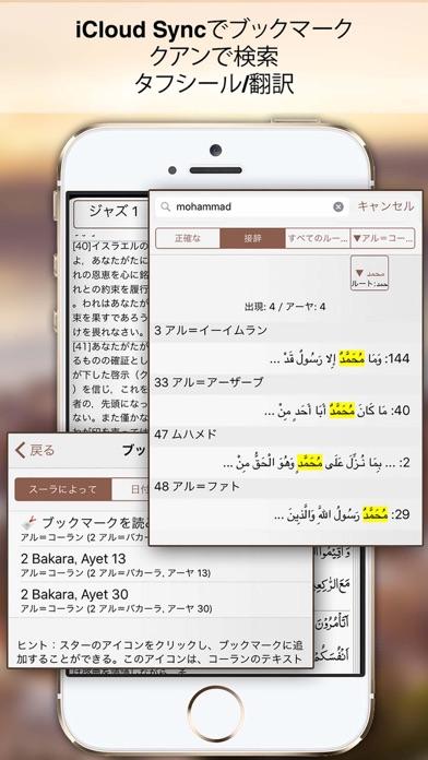 コーラン القرآن المجيدのおすすめ画像4
