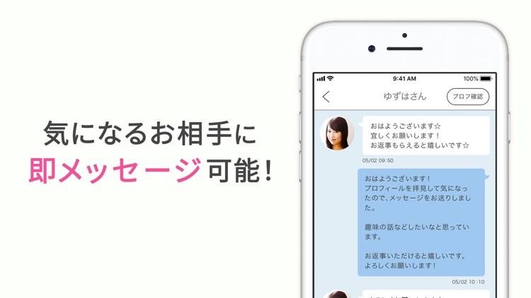出会いはPCMAX-恋活や婚活を応援するマッチングアプリ screenshot-4