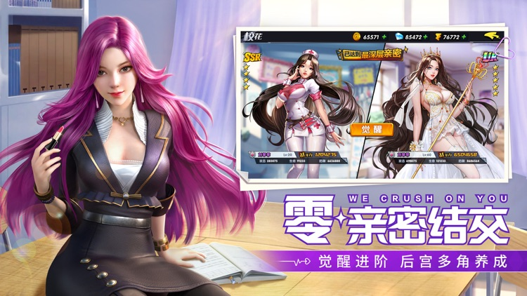 王牌高校-校花写真解锁 screenshot-3