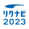 Recruit Co.,Ltd. - リクナビ2023 新卒向けインターン・就活準備アプリ アートワーク