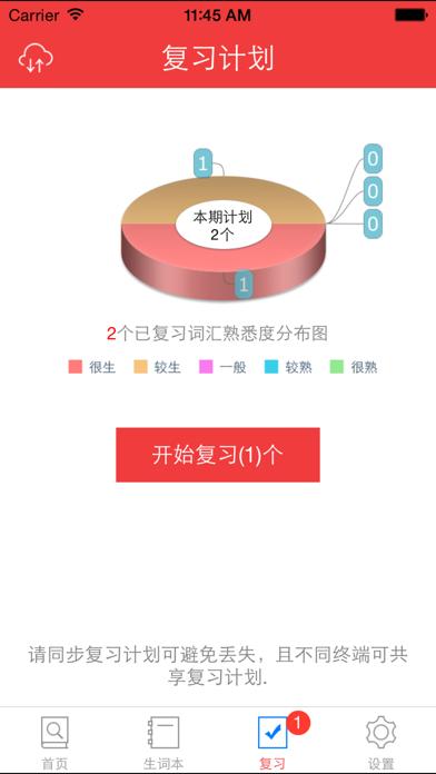 小学生成语词典のおすすめ画像4
