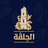 Al-helga - الحِـــلْڤَة