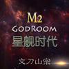 主神空间M2