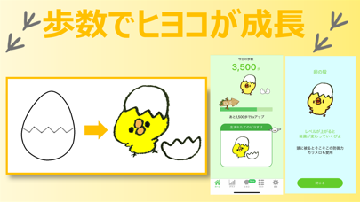 ヒヨコ歩数計