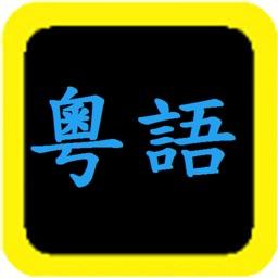 粵語聖經 Apple Watch App