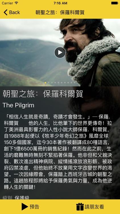 想映電影院 screenshot-4