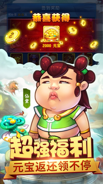 幻神契约:神魔来袭 screenshot-4