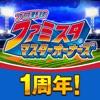 プロ野球 ファミスタ マスターオーナーズ - iPadアプリ