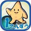 ビノバ 算数-小学1年生- - iPadアプリ