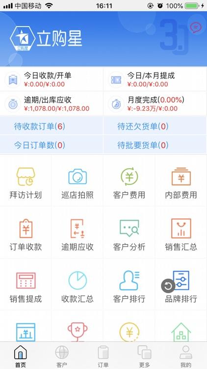 立购星 screenshot-2