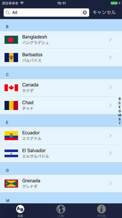 世界の国旗: FlagDict+のおすすめ画像1