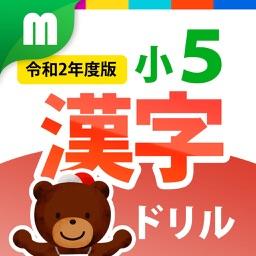 小5漢字ドリル 基礎からマスター!