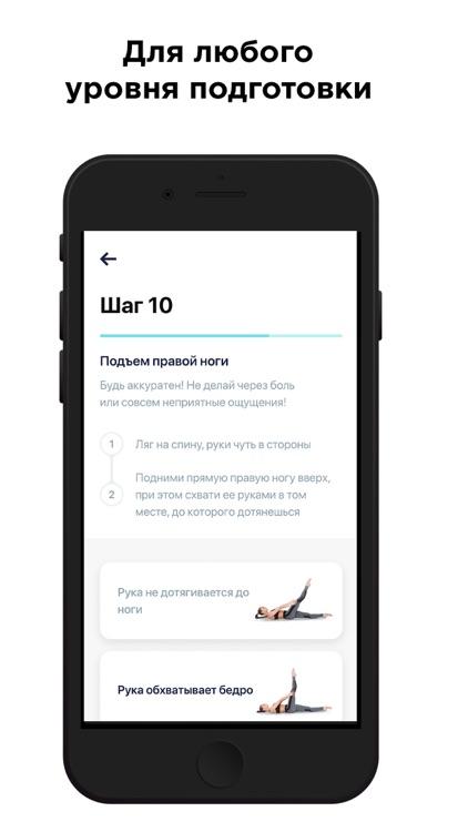 Шпагат Дома screenshot-4