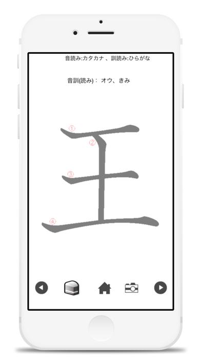 小学1年生の漢字練習帳のおすすめ画像1