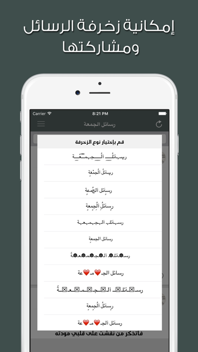 点击获取رسائل الجمعة