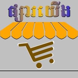 Phsar Yeung Shop