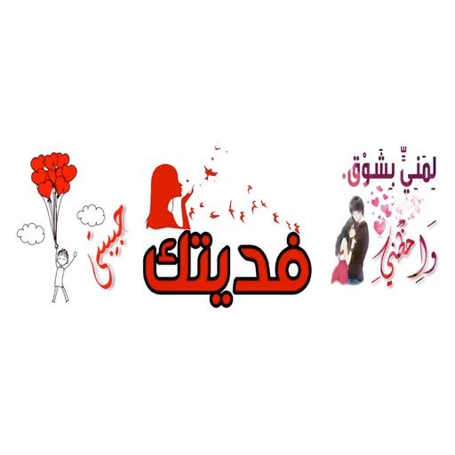 ملصقات حب وغرام