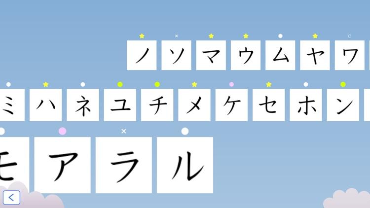 Katakana Bubbles screenshot-3
