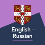 Cambridge англо-русский на пк