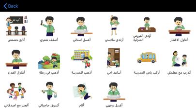 قصة كعكوش ورتوبة Screenshot