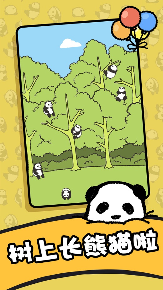 熊猫森林 App 截图