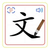Chinese Characters 汉字