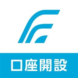 福岡銀行 口座開設アプリ
