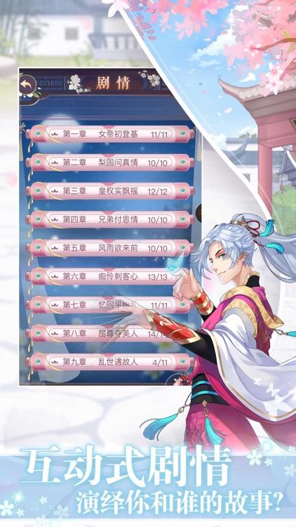 女皇驾到:宫廷养成游戏 screenshot-3