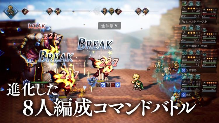 オクトパストラベラー 大陸の覇者 screenshot-5