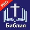 Библия.Синодальный перевод Pro