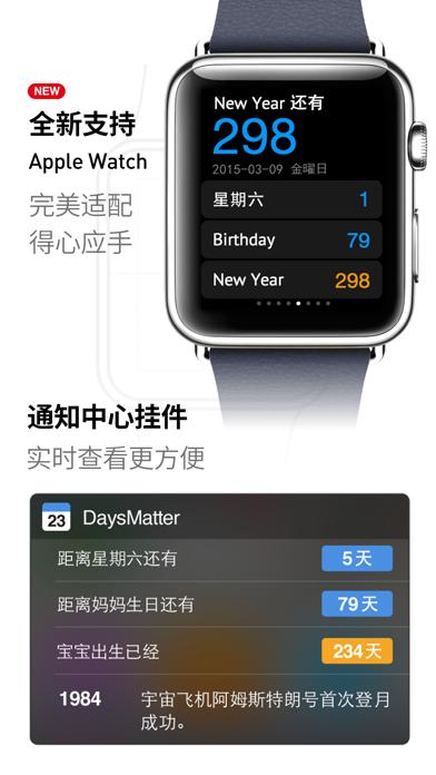 倒数日 · Days Matter 用于PC