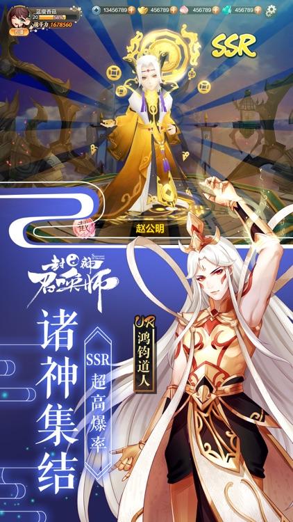 封神召唤师 screenshot-3