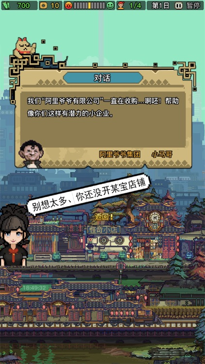 怪奇小店:加班惊魂 screenshot-2