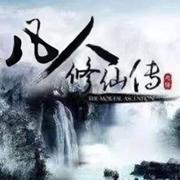 凡人仙侠传-上古传说渡劫飞升