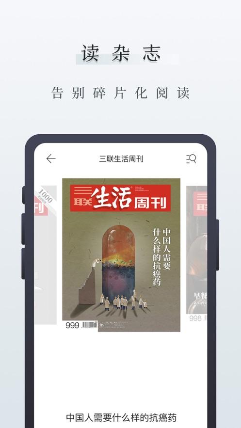 中读-让阅读更高品质-5