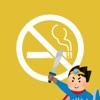 禁煙勇者-ゲーム感覚で楽しく禁煙達成にチャレンジ- - iPhoneアプリ
