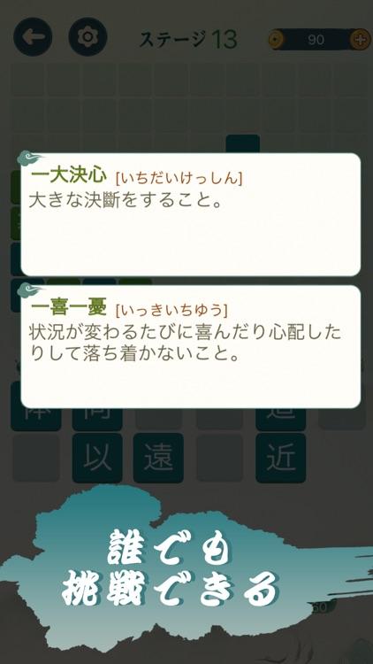 四字熟語クロス—単語パズルゲーム 人気 screenshot-4