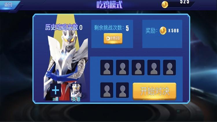 奥特曼之热血格斗完美版—最强王者奥特曼乱斗风暴 screenshot-5