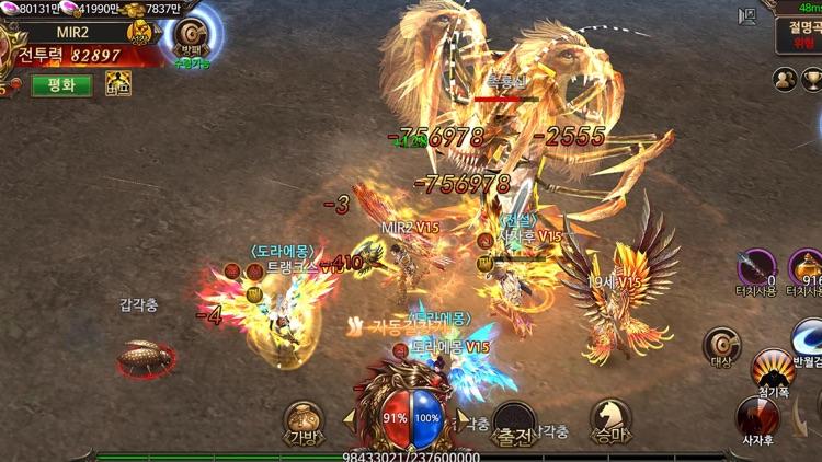 미르의전설2 리부트 screenshot-4