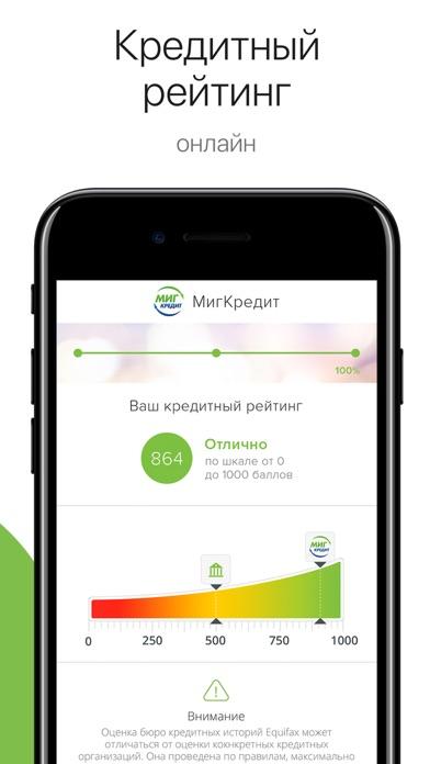 МигКредит Займы онлайнСкриншоты 3